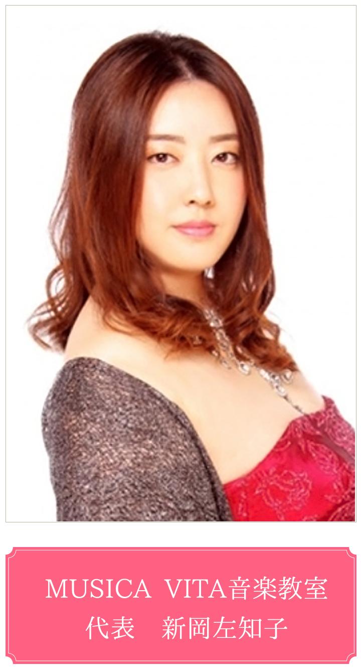 MUSICA VITA音楽教室 代表 新岡左知子