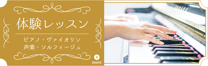 体験レッスン ピアノ・ヴァイオリン・声楽・ソルフィージュ