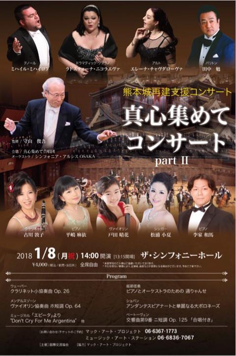 特待生平嶋麻依ちゃん シンフォニーホールでオーケストラと共演決定!